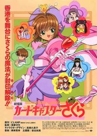Card Captor Sakura The Movie