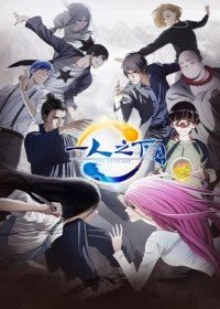 Hitori no Shita - The Outcast 2